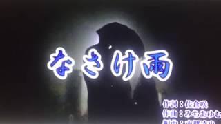 20180523  なさけ雨 西方裕之 Cover shin