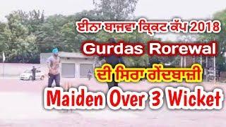 Gurdas Rorewal Great Bowling Maiden Over 3 Wicket [ Hat-Trick Wicket ] At  Ena Bajwa Cricket Cup