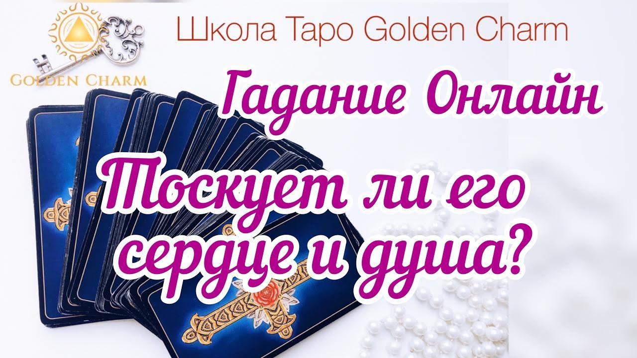 ТОСКУЕТ ЛИ ЕГО СЕРДЦЕ И ДУША/  ОНЛАЙН ГАДАНИЕ/ Школа Таро Golden Charm