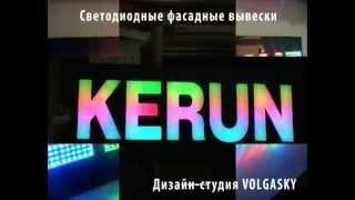 RGB LED Лучшие Светодиодные вывески(, 2013-01-20T21:23:55.000Z)