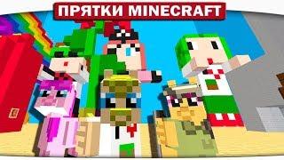 МЕЧТЫ МИНИКОТИКА - ПРЯТКИ МАЙНКРАФТ #128