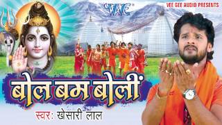 HD Bhole Ji में अटकल प्राण - Khesari Lal - Bol Bum Boli - Bhojpuri Kanwar Songs 2015