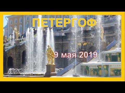 Петергоф. Нижний парк. Санкт-Петербург. 9 мая 2019