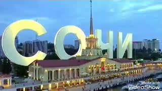 Сочи это рай в России! Под песню Уеду я в Сочи уеду.