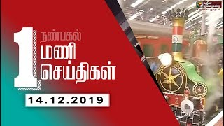 Puthiyathalaimurai 1 PM News | Tamil News | Breaking News | 14/12/2019