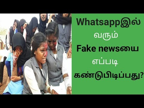 How to Find Whatsapp Fake news (Tamil) Mp3