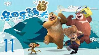 《熊出没之冬日乐翻天 Snow Daze of Boonie Bears》 #11 不怕冷的光头强 MP3