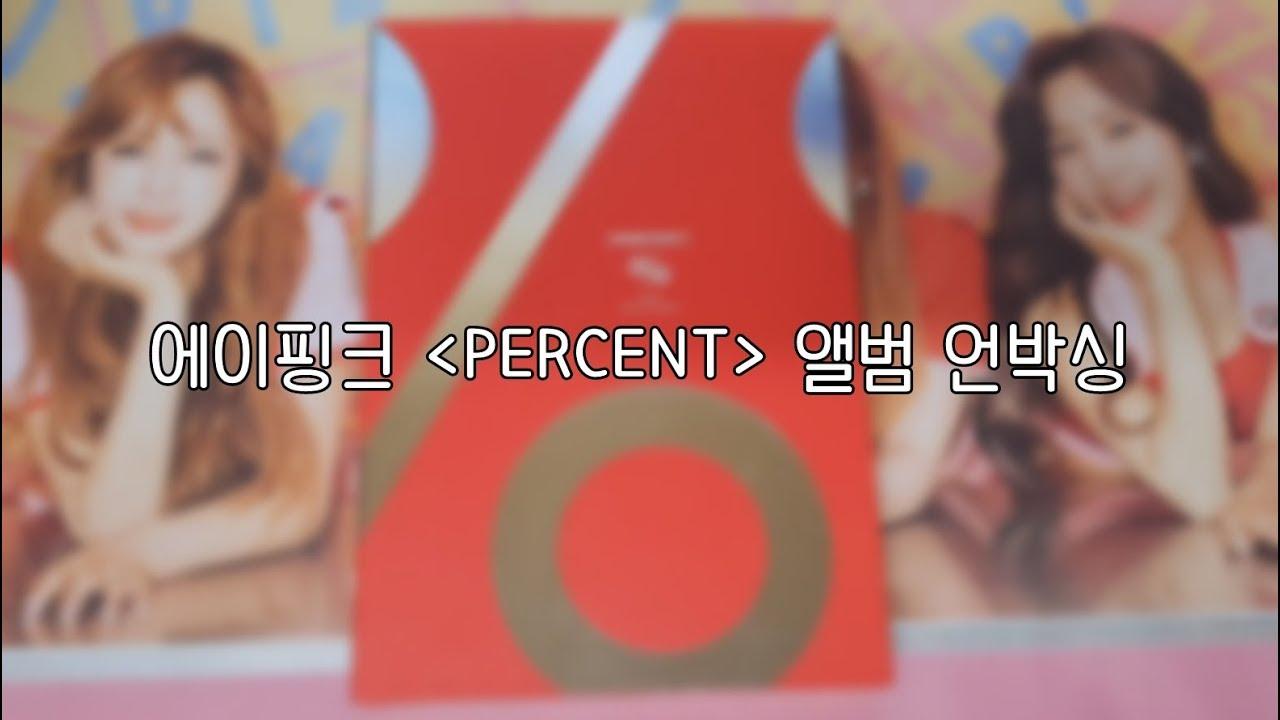 에이핑크 [PERCENT] 앨범 리뷰/후기 (Album Unboxing)