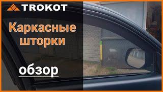 Шторки ТРОКОТ в Омске купить