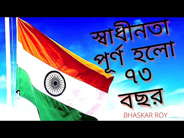 74th Independence Day Special | Shadhinota Purno Holo ৭৩ Bochor | Bhaskar Roy | Patriotic Song