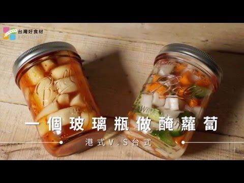 【醃製】港式醃蘿蔔 VS 台式辣蘿蔔,一個玻璃罐完成