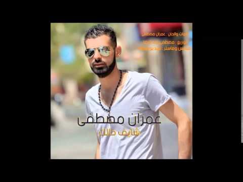 Shayef 7alak - omran - 2015 - شايف حالك - عمران
