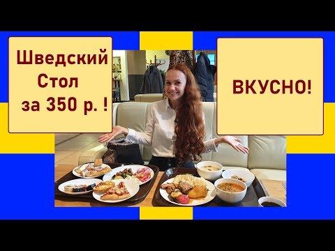 Шведский Стол в Москве за 400 руб. у метро ...