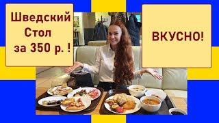 Шведский Стол в Москве за 350 руб. у метро ...