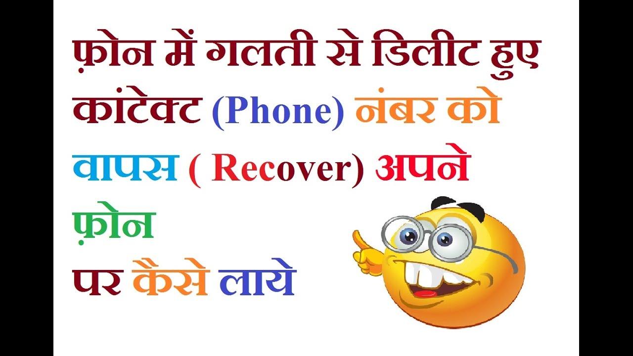 Image result for मोबाइल नंबर कैसे रिकवर करे