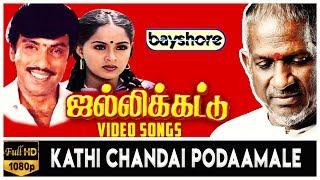 Kathi Chandai Poadaamale - Jallikattu Video Song | Sivaji Ganesan | Sathyaraj | Ilaiyaraaja
