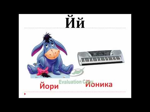 Bulgarian alphabet with sound and 2 pictures.AVI