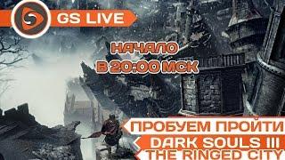 Dark Souls 3. The Ringed City. Стрим-прохождение GS LIVE (часть 1)