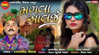 મળવા આવજે | દસરથસિહ ચૌહાણ | malva aavje - Dashrathsinh Chauhan | Gujarati Song | @Bmc Music World