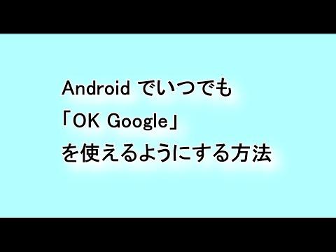 Android でいつでも「OK Google」を使えるようにする方法