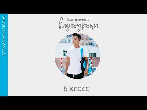 Образование славянских государств 6 класс видеоурок