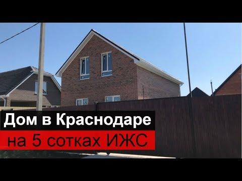 Дом в Краснодаре с пропиской. Дом на ИЖС.