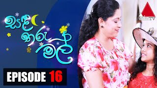 සඳ තරු මල් | Sanda Tharu Mal | Episode 16 | Sirasa TV Thumbnail