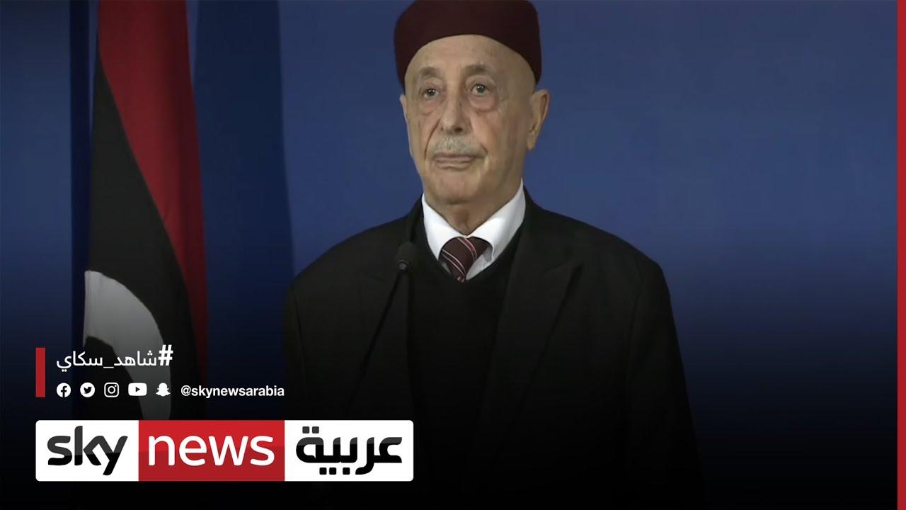 عقيلة صالح: أرجو تشكيل حكومة تتمتع بالكفاءة والنزاهة ومن كل أنحاء ليبيا  - نشر قبل 46 دقيقة