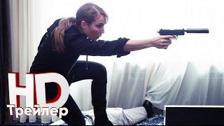 Секретный агент (2017) — Русский [Трейлер HD]