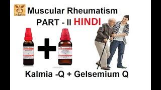 Muscular Rheumatism - Part - 2  (HINDI) ( Kalmia & Gelsemium )