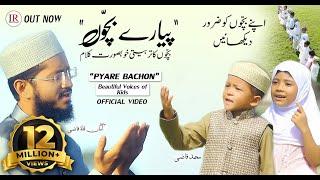 Pyare Bachon, Beautiful Kids Nasheed, Hafiz Amanullah Qazi, Official Video, Islamic Releases