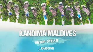 KANDIMA MALDIVES Полный обзор отеля курорта на Мальдивах