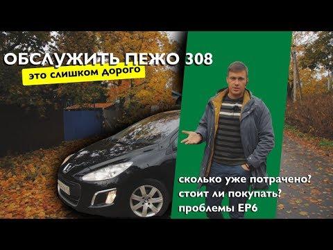 Сколько стоит ремонт Пежо 308 - двигателя и подвески . Peugeot 308 Перезагрузка