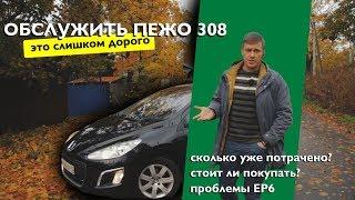 Скільки коштує ремонт Пежо 308 - двигуна і підвіски . Peugeot 308 Перезавантаження