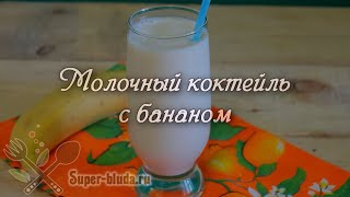 Молочный коктейль с бананом. Как сделать молочный коктейль видео(Приготовьте для всей семьи замечательный натуральный молочный коктейль с бананом.http://youtu.be/yxcgq7uEdEg Это лако..., 2015-03-12T21:36:17.000Z)