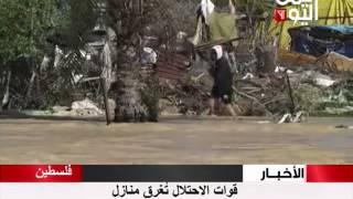 قوات الاحتلال تُغرق منازل المواطنين في غزة