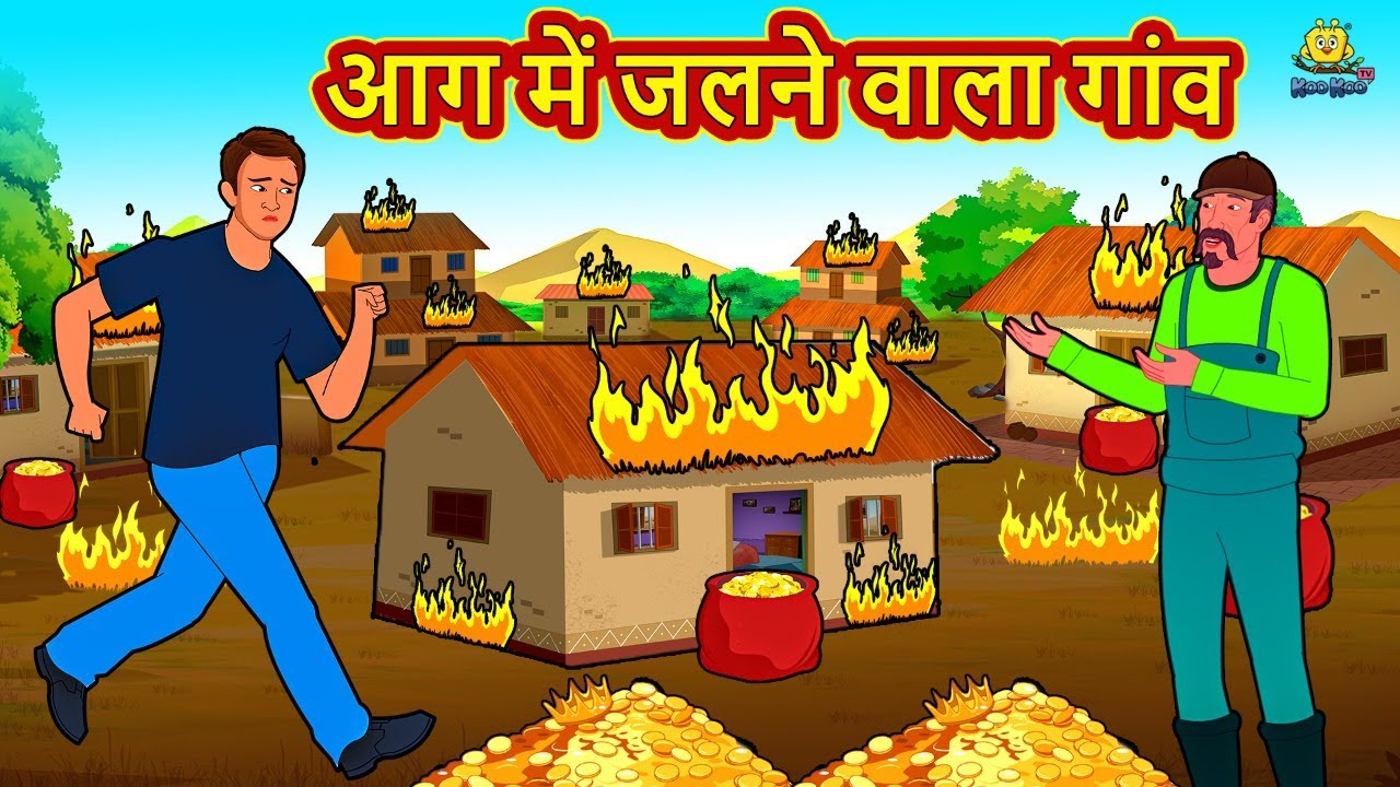 आग में जलने वाला गांव | Moral Stories | Bedtime Stories | Hindi Kahaniya | Hindi Fairy Tales