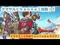 【ドラクエ10】YouTube初ドラクエ10ライヴ【ドラクエX】