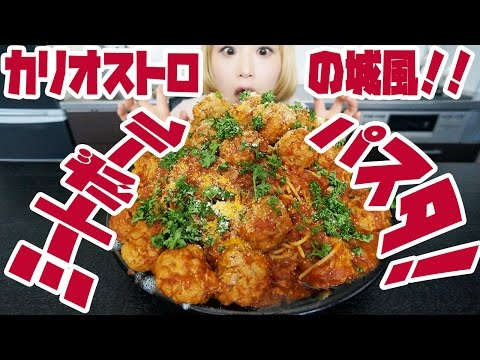 【BIG EATER】Giant ! Spaghetti with meatballs !【MUKBANG】【RussianSato】