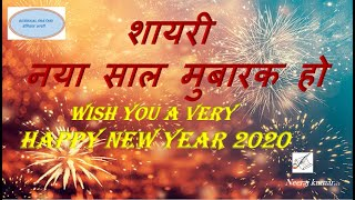 Happy New Year Shayari 2019 I Naya Saal Mubarak Ho I