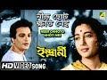 Neer Chhoto Khoti Nei | Indrani | Bengali Movie Song | Hemanta, Geeta Dutt | HD Song