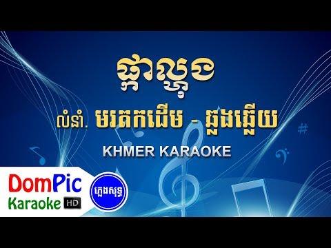 ផ្កាល្ហុង ឆ្លងឆ្លើយ ភ្លេងសុទ្ធ - Pka Lahong Pleng Sot - DomPic Karaoke