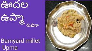 ఊదల ఉప్మా    Barnyard millet Upma