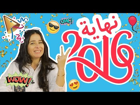 س.أ.2 نهاية 2016 End of 2016 NEWS