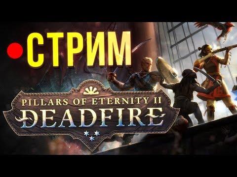 Pillars of Eternity 2 - solo POTD (стрим)