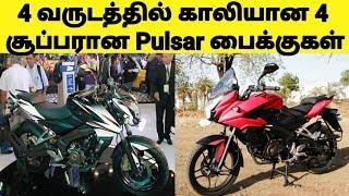 4 வருடத்தில் பஜாஜ் நிறுவனம் காலி பண்ணிய சூப்பரான பல்சர் பைக்குகள்   Discontinued Pulsar Bikes