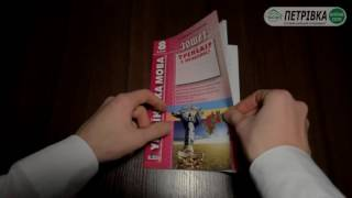 Українська мова 8 клас зошит тренажер з правопису нова програма 2016 В В  Заболотний О В Заболотний