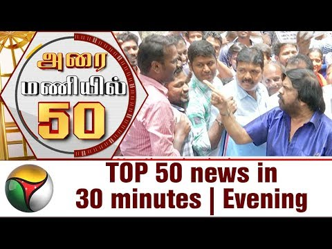 Top 50 News in 30 Minutes | Evening | 19/07/2017 | Puthiya Thalaimurai TV