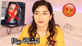 ليش مستحيل اصور مع اختي مرة ثانية..