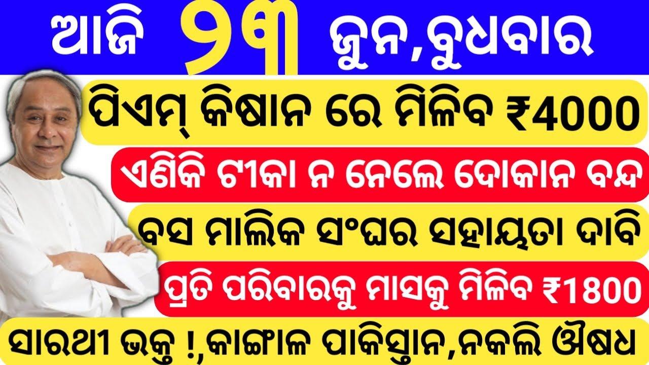 odia samachar | ajira odia news | odisha pride | 23 june odia news |  kaliya yojona new update today